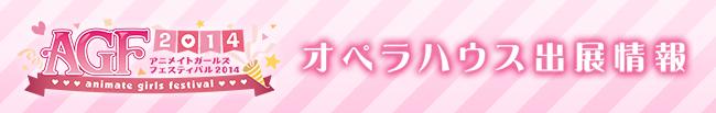 アニメイトガールズフェスティバル2014オペラハウス出展情報 バナー