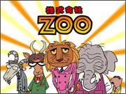 株式会社ZOO