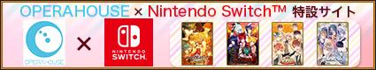 OPERAHOUSE×Nintendo Switch 乙女ゲーム特設サイト 画像