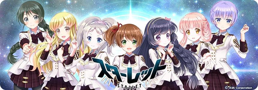 超銀河乙女大戦RPG「スターレット」公式サイト 画像